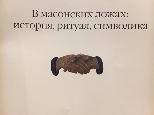 Экскурсия Масонский Петербург