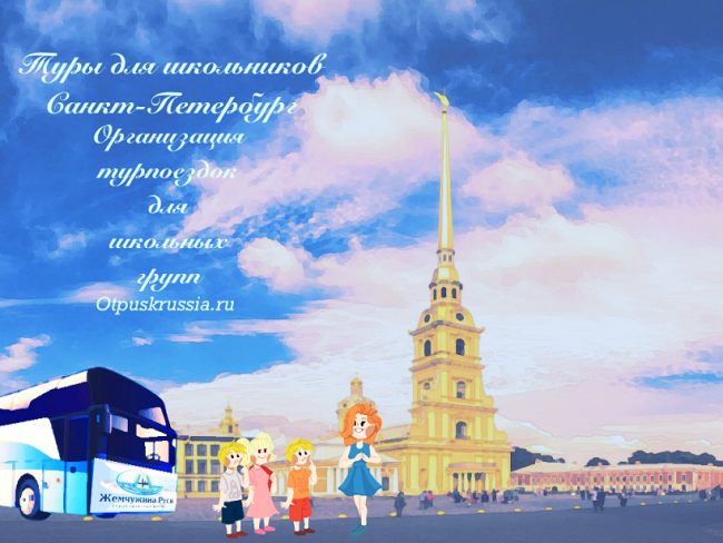 Санкт-Петербург экскурсия 1 день